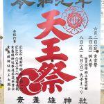 令和元年の素盞雄(すさのお)神社 天王祭 #地域ブログ #荒川区のはなし #荒川区
