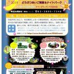 2019年7月に峡田ふれあい館と尾久の原公園で子供向けの3つの夏休み体験教室が開催
