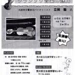 2019年6月23日(日)より元読売交響楽団バイオリニストの立林勉氏による令和元年度区民カレッジ「バイオリンで出会う クラシック音楽の魅力」が開催 #地域ブログ #荒川区のはなし #荒川区