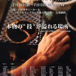 2019年7月5日(金)から7日(日)まで日暮里サニーホールにて第40回 あらかわの伝統技術展が開催 #地域ブログ #荒川区のはなし #荒川区