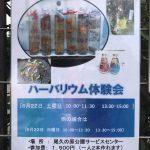 2019年6月22日(土)に尾久の原公園サービスセンターにてハーバリウム体験会が開催 #地域ブログ #荒川区のはなし #荒川区