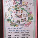 2019年6月8日(土)に「はっぴーもーる熊野前でみちあそび」が開催 #地域ブログ #荒川区のはなし #荒川区