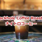 荒川区町屋にあるBlackhole Coffee Roaster(ブラックホールコーヒーロースター)でまるで黒ビールようなナイトロコーヒーを飲んでみた #地域ブログ #荒川区のはなし #荒川区