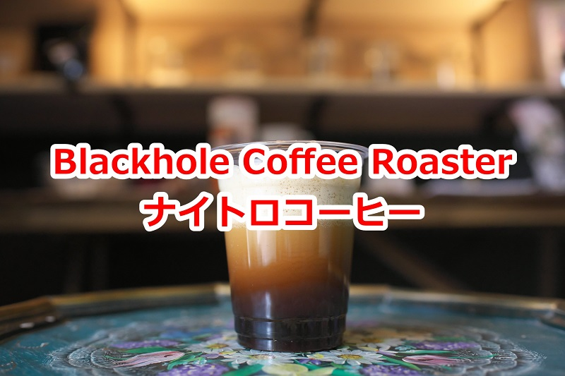 Blackhole Coffee Roaster ナイトロコーヒー