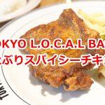 TOKYO L.O.C.A.L BASE(トーキョーローカルベース)でランチメニューの大ぶりスパイシーチキンを食べてみた #地域ブログ #荒川区のはなし #荒川区