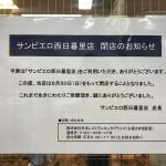 JR西日暮里駅構内にあるベーカリーカフェ サンピエロ 西日暮里店が2019年6月30日(日)に閉店 #地域ブログ #荒川区のはなし #荒川区