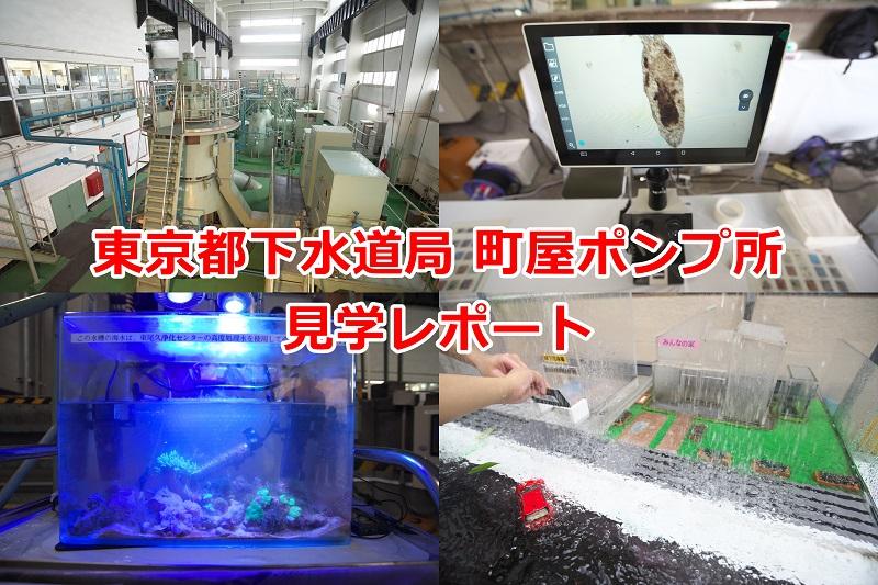 2019年7月24日(水)に開催された東京都下水道局 町屋ポンプ所の施設見学会レポート #地域ブログ #荒川区のはなし #荒川区