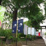 荒川区南千住にある素盞雄神社(すさのおじんじゃ)では境内に氏子61町会の手ぬぐいが奉納展示されています #地域ブログ #荒川区のはなし #荒川区