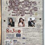 令和元年(2019年)8月3日(土)に日暮里サニーホールにて荒川区・東京藝術大学連携事業「音楽で旅する声楽とピアノのコンサート」が開催 #地域ブログ #荒川区のはなし #荒川区