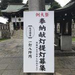 尾久八幡神社では夏の例大祭に向けて奉納献灯提灯を募集中です #地域ブログ #荒川区のはなし #荒川区