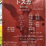 2019年7月26日(金)、27日(土)に日暮里サニーホールにて荒川オペラシリーズ 第62回公演「トスカ」が上演 #地域ブログ #荒川区のはなし #荒川区
