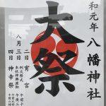 令和元年(2019年)8月2日(金)から4日(日)まで尾久八幡神社の例大祭が開催 今年は4年に一度の神幸祭 #地域ブログ #荒川区のはなし #荒川区