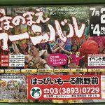 2019年7月27日(土)にはっぴーもーる熊野前にて「2019 くまのまえカーニバル」が開催 #地域ブログ #荒川区のはなし #荒川区