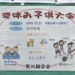 2019年8月18日(日)に花の木児童公園にて荒川親交会の夏休み子供大会が開催 #地域ブログ #荒川区のはなし #荒川区