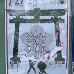 令和元年(2019年)7月27日(土)、28日(日)に西日暮里の諏方神社で納涼踊り大会が開催 #地域ブログ #荒川区のはなし #荒川区