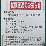 令和元年(2019年)8月28日(水)の11:00に防災無線放送の試験放送が流れます