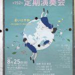 2019年8月25日(日)にサンパール荒川にて東京荒川少年少女合唱隊による第152回定期演奏会が開催 #地域ブログ #荒川区のはなし #荒川区