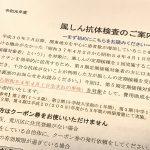 荒川区では昭和37年4月2日から昭和54年4月1日生まれの男性を対象にした風しん抗体検査及び予防接種を実施中 #地域ブログ #荒川区のはなし #荒川区