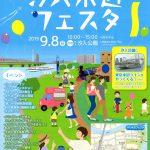 2019年9月8日(日)に汐入公園にて汐入水辺フェスタが開催 #地域ブログ #荒川区のはなし #荒川区