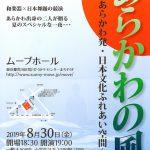 2019年8月30日(金)にセンターまちやにて「あらかわの風 Vol.2 ~あらかわ発・日本文化ふれあい空間~」が開催