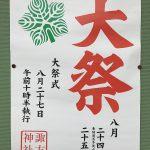令和元年(2019年)8月24日(土)、25日(日)、27日(火)に諏方神社の大祭が開催 #地域ブログ #荒川区のはなし #荒川区