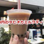250円の激安タピオカミルクティーが楽しめる三河島駅近くにあるお好み焼きカドヤ #地域ブログ #荒川区のはなし #荒川区