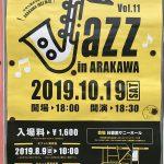 2019年10月19日(土)にJAZZ in ARAKAWA Vol.11が開催 #地域ブログ #荒川区のはなし #荒川区