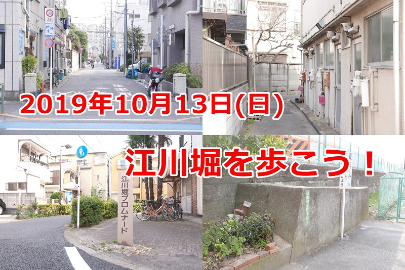 2019年10月13日(日)に江川堀跡を散策する街歩きイベントを開催します! #地域ブログ #荒川区のはなし #荒川区