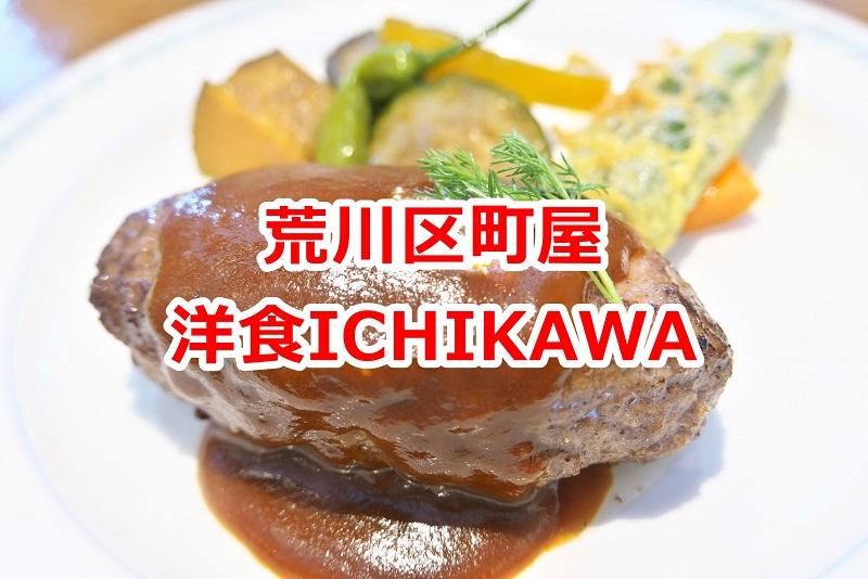 本格的な洋食を食べたいならば町屋に来るべし!洋食ICHIKAWAでランチ #地域ブログ #荒川区のはなし #荒川区