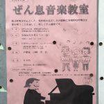 令和元年(2019年)9月27日(金)に日暮里サニーホール コンサートサロンにてぜん息音楽教室が開催 #地域ブログ #荒川区のはなし #荒川区
