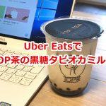 Uber Eatsを利用して自宅までTOP茶のタピオカミルクティーを配達してもらう方法 #地域ブログ #荒川区のはなし #荒川区