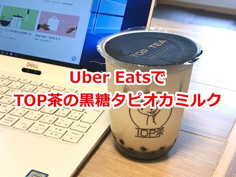 Uber Eatsを利用して自宅までTOPの茶のタピオカミルクティーを配達してもらう方法 #地域ブログ #荒川区のはなし #荒川区