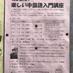 令和元年(2019年)10月2日(水)から日暮里ひろば館にて全4回の「初心者向け 楽しい中国語入門講座」が開催 #地域ブログ #荒川区のはなし #荒川区