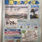 2019年9月29日(日)に隅田川駅貨物フェスティバル2019が開催 #地域ブログ #荒川区のはなし #荒川区