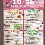 2019年10月26日(土)にたんぽぽフェスタ、エコフェスタ、ふれあい祭、リサイクルフェスタの4つのイベントが同時開催 #地域ブログ #荒川区のはなし #荒川区
