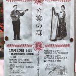 2019年10月20日(日)に町屋文化センターにて「音楽の森~アフタヌーンコンサート~」が開催 #地域ブログ #荒川区のはなし #荒川区
