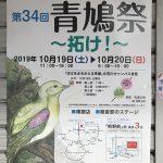 2019年10月19日(土)、20日(日)に首都大学東京健康福祉学部 荒川キャンパスにて第34回 青鳩祭が開催 #地域ブログ #荒川区のはなし #荒川区