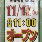 2019年11月12日(火)、町屋駅前に大衆食堂日高 町屋店がオープン #地域ブログ #荒川区のはなし #荒川区