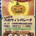 2019年10月27日(日)に西尾久七丁目本町会でハロウィンパレードが開催 #地域ブログ #荒川区のはなし #荒川区