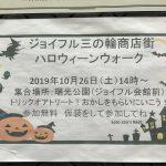 2019年10月26日(土)にジョイフル三の輪商店街ハロウィンウォークが開催 #地域ブログ #荒川区のはなし #荒川区