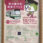 令和元年(2019年)10月20日(日)に「2019荒川線の日」記念イベントが開催 #地域ブログ #荒川区のはなし #荒川区