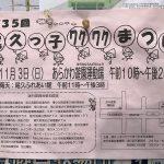 2019年11月3日(日)にあらかわ遊園運動場にて第35回 尾久っ子ワクワクまつりが開催