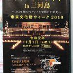 令和元年(2019年)11月1日(金)に東京都下水道局三河島水再生センターにてキャンドルナイトin三河島が開催 #地域ブログ #荒川区のはなし #荒川区