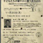令和元年(2019年)11月25日(月)に荒川コミュニティカレッジ首都大学東京連携公開講座「子どもたちが健やかに育つあらかわ~発達凸凹の子どもの成長を理解し、私たちにできることを考えよう~」が開催 #地域ブログ #荒川区のはなし #荒川区