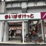 かつて道灌山通駅があった京成のガード下にまいばすけっと 西日暮里5丁目店がオープン