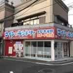 東京さくらトラム(都電荒川線)の町屋二丁目電停前にコインランドリーのテイクファイブがオープン #地域ブログ #荒川区のはなし #荒川区