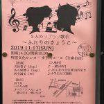 2019年11月17日(日)に町屋文化センターにて音楽の森 アフタヌーンコンサート「2人のソプラノ歌手~ふたりのきょうこ~」が上演 #地域ブログ #荒川区のはなし #荒川区