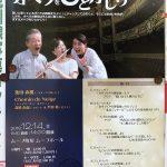 2019年12月14日(土)にムーブ町屋にて「オペラをひとかじり」が上演 #地域ブログ #荒川区のはなし #荒川区