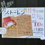 ひぐらしベーカリーのシュトーレンは限定100本で2019年11月9日(土)から予約開始、12月1日(日)発売 #地域ブログ #荒川区のはなし #荒川区