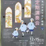 2019年12月15日(日)に日暮里サニーホールにて東京荒川少年少女合唱隊による第153回 定期演奏会が開催 #地域ブログ #荒川区のはなし #荒川区